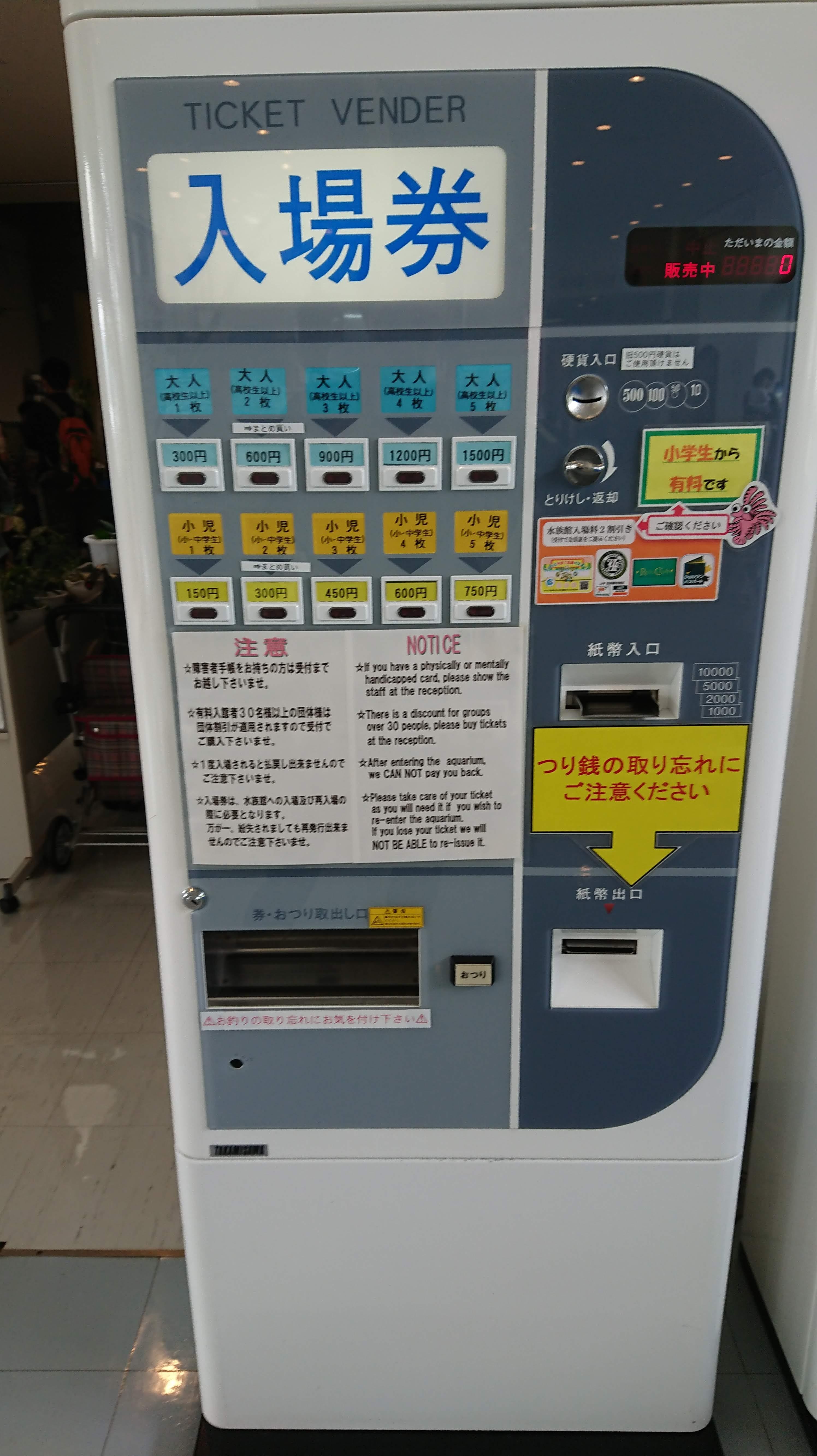 「魚っ知館」の券売機
