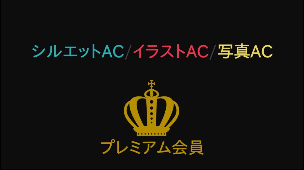 シルエットAC/イラストAC/写真ACのプレミアム会員