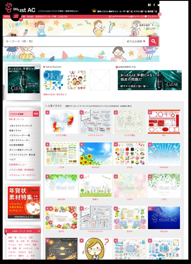 イラストACのサイト画像