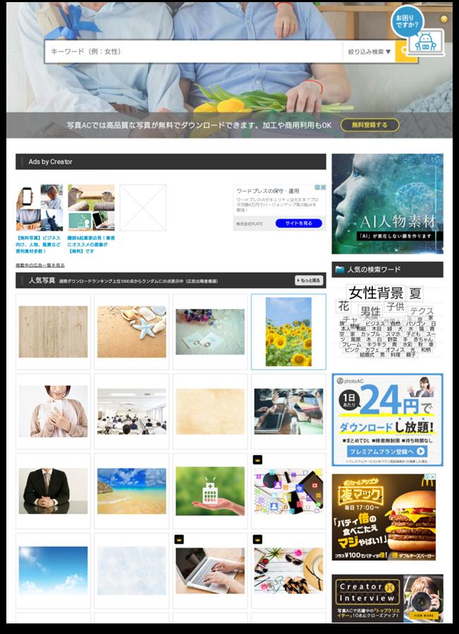 写真ACのサイト画像