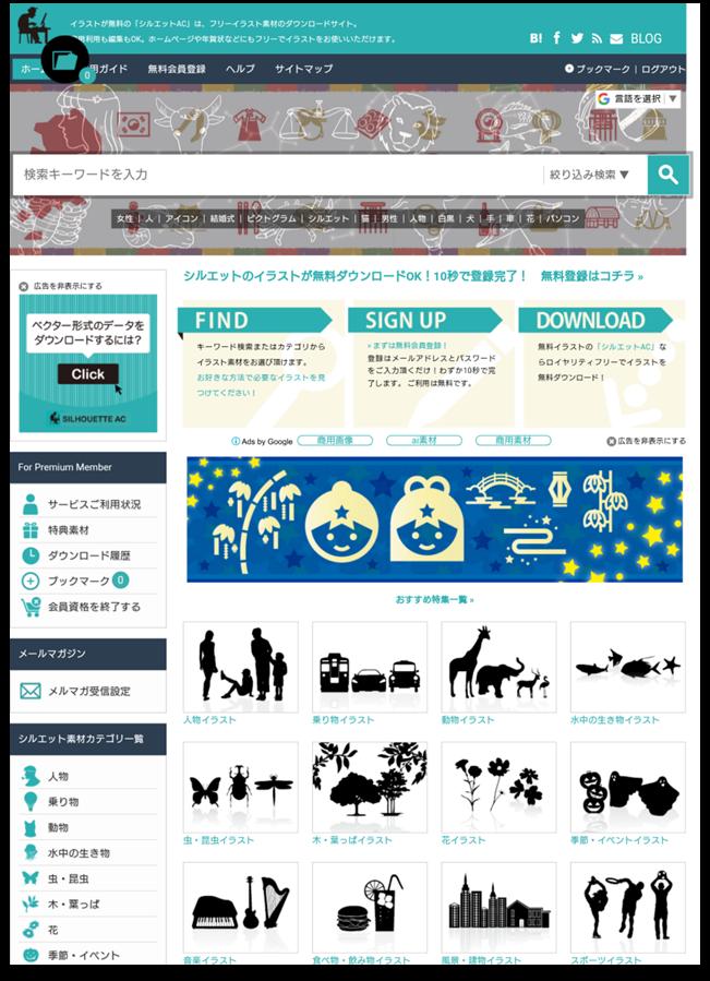 シルエットACのサイト画像