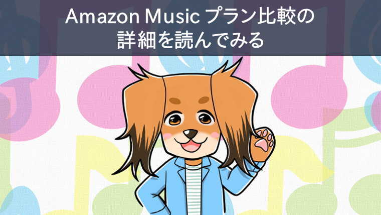 Amazon Music プラン比較の詳細を説明する犬