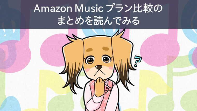 Amazon Music プラン比較のまとめを聞く犬