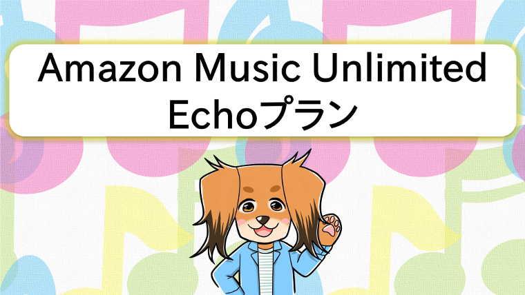 Amazon Music Unlimited Echo プランをおすすめする犬