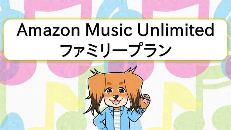 Amazon Music Unlimited ファミリープランをおすすめする犬