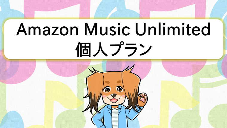 Amazon Music Unlimited 個人プランをおすすめする犬