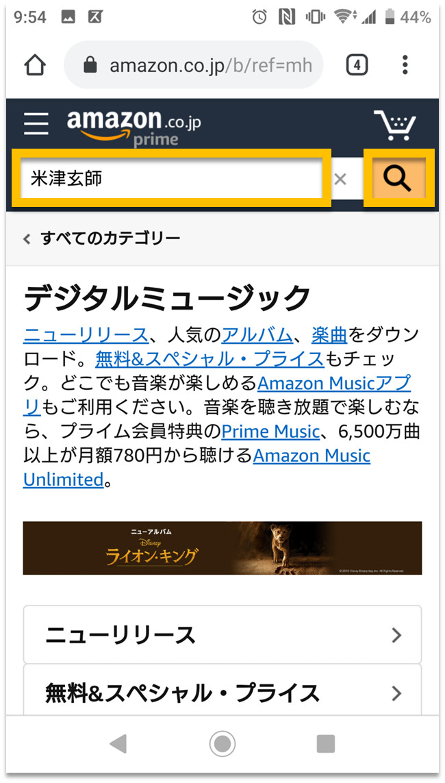 Amazon Music デジタルミュージック購入画面