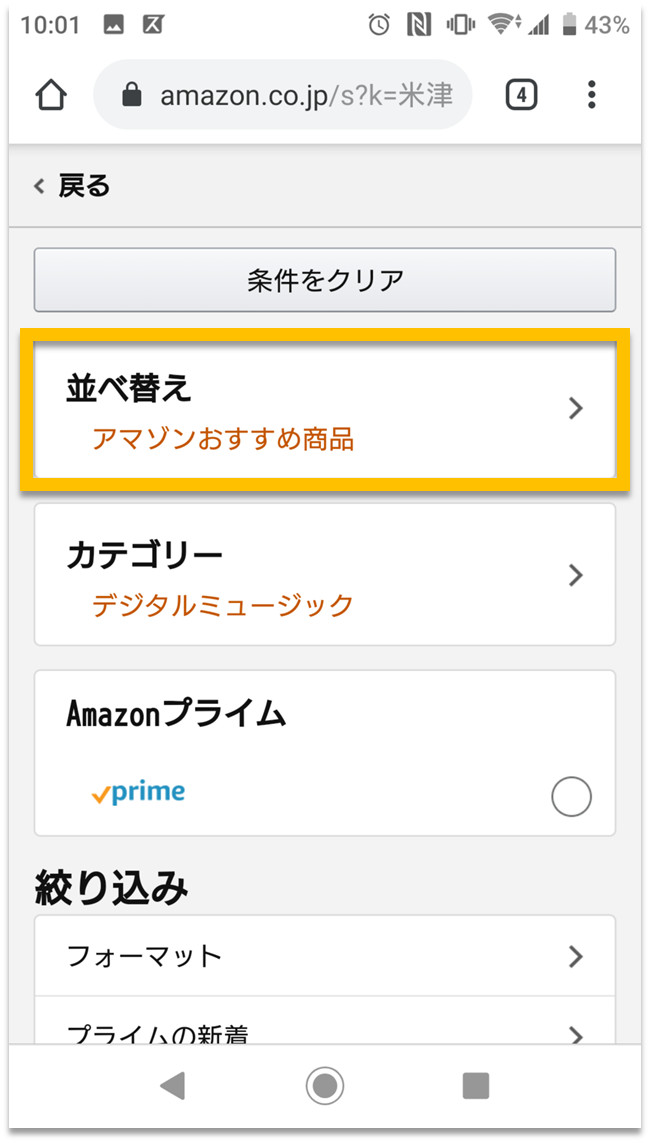Amazon Music デジタルミュージック購入画面の並び替え選択