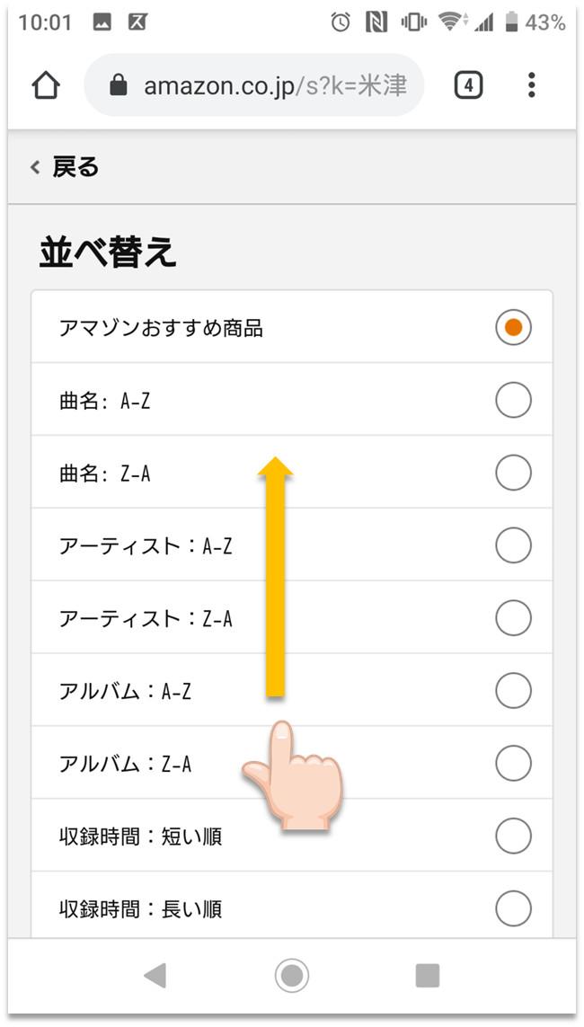 Amazon Music デジタルミュージック購入画面の並べ替え選択