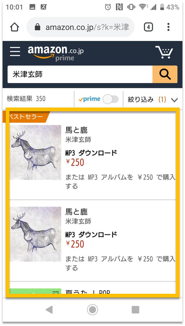Amazon Music デジタルミュージック購入画面で並べ替えした結果