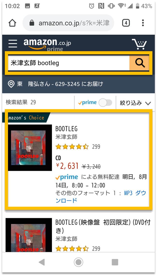 Amazon Music デジタルミュージック購入画面でアルバム名で検索した結果