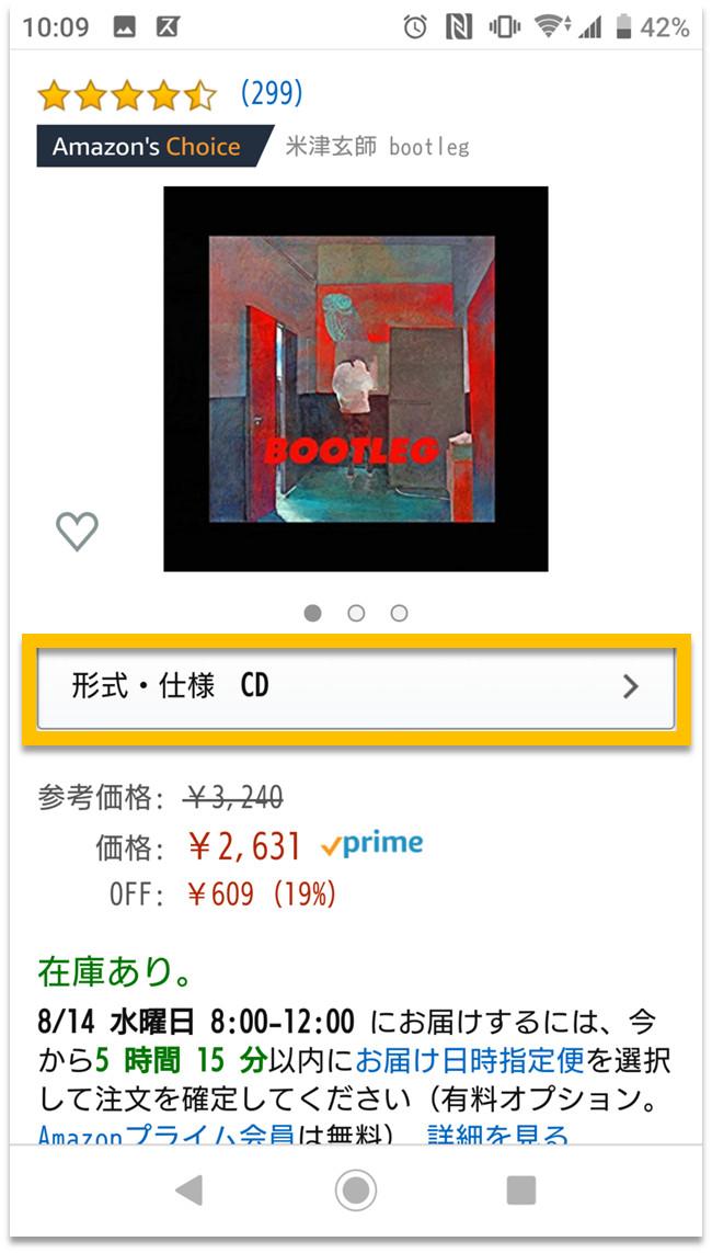Amazon Music デジタルミュージック購入画面で形式を変更