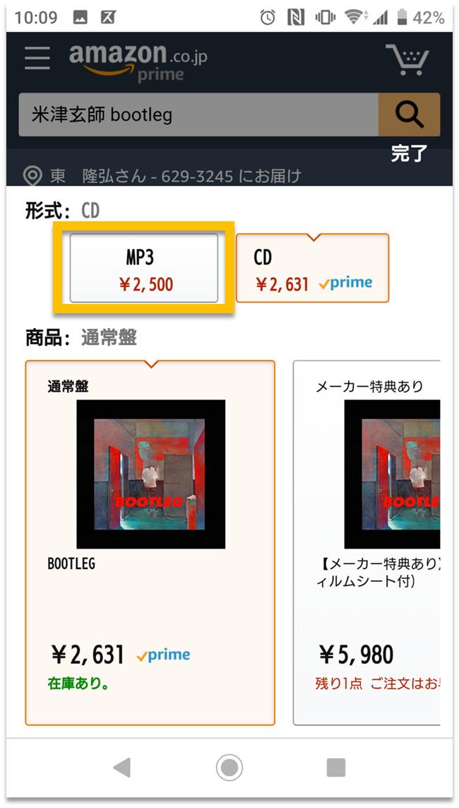 Amazon Music デジタルミュージック購入画面でMP3を選択