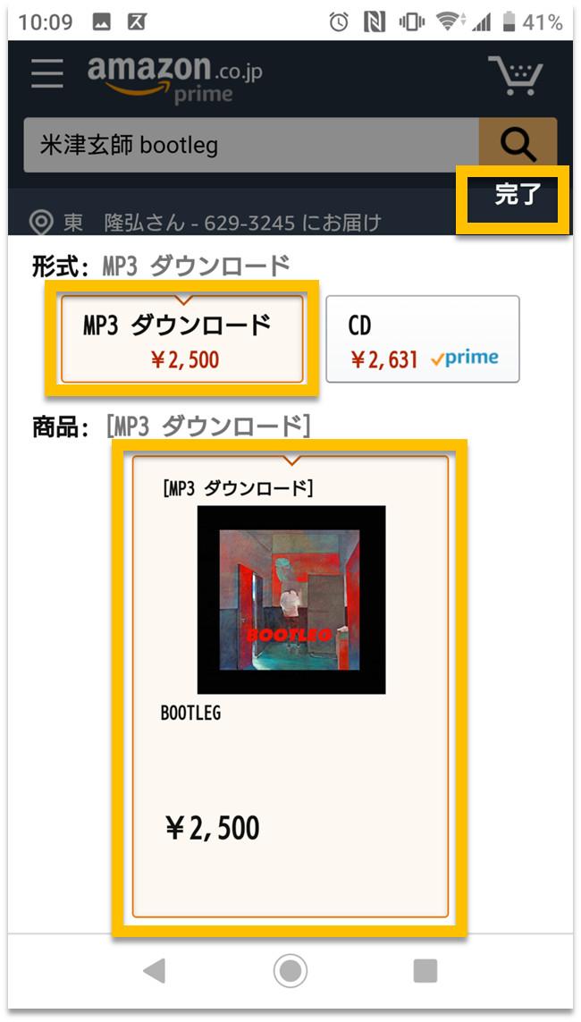 Amazon Music デジタルミュージック購入画面でMP3ダウンロードを選択した画面