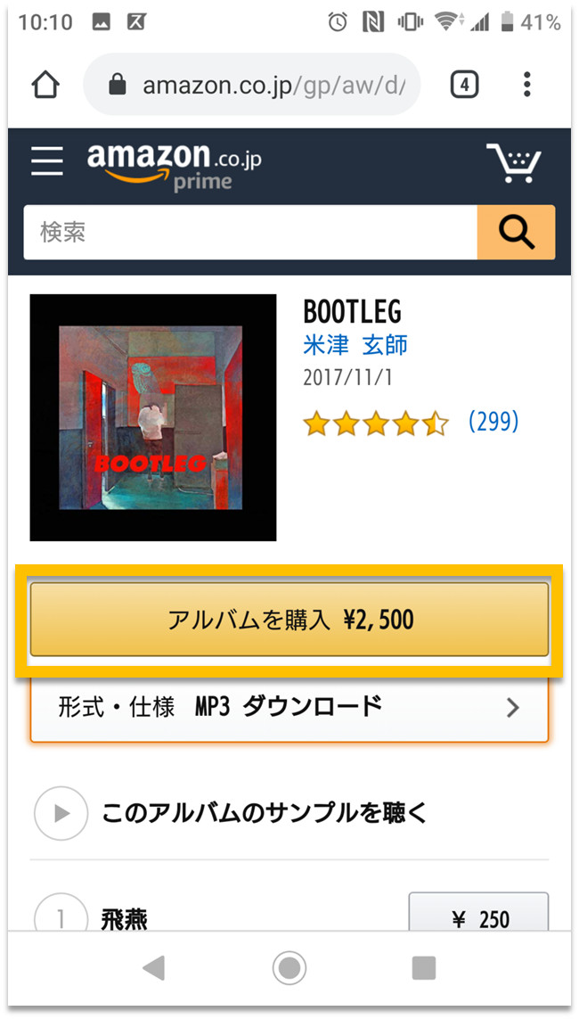 Amazon Music デジタルミュージック購入画面のアルバムを購入ボタン