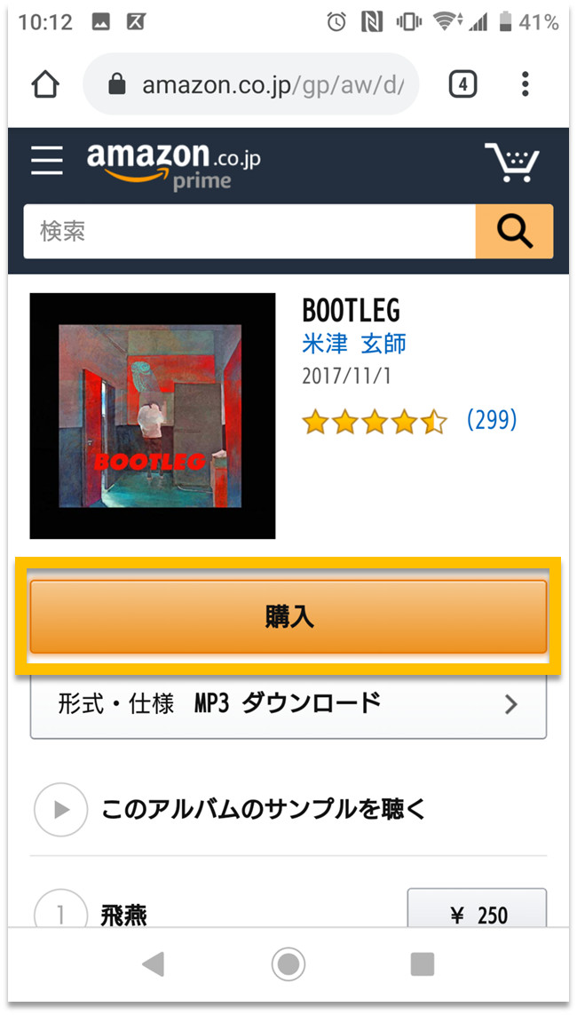 Amazon Music デジタルミュージック購入画面の購入ボタン