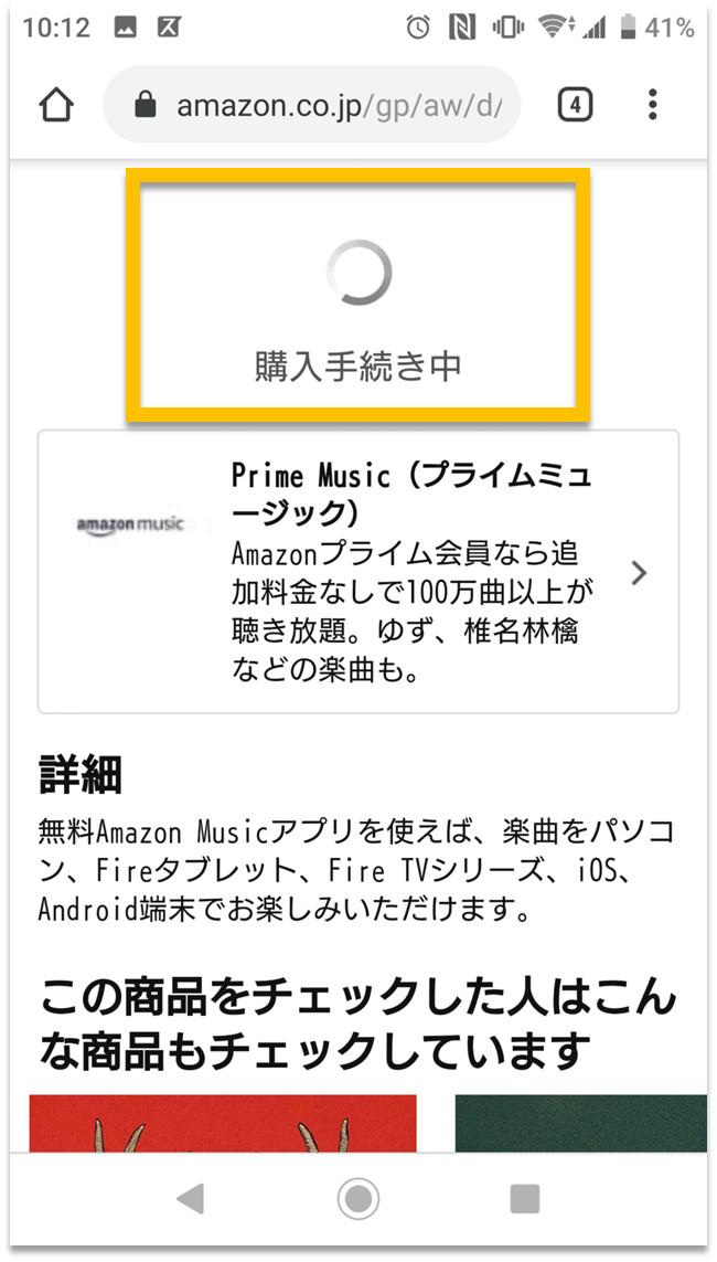 Amazon Music デジタルミュージック購入画面の購入手続き中画面