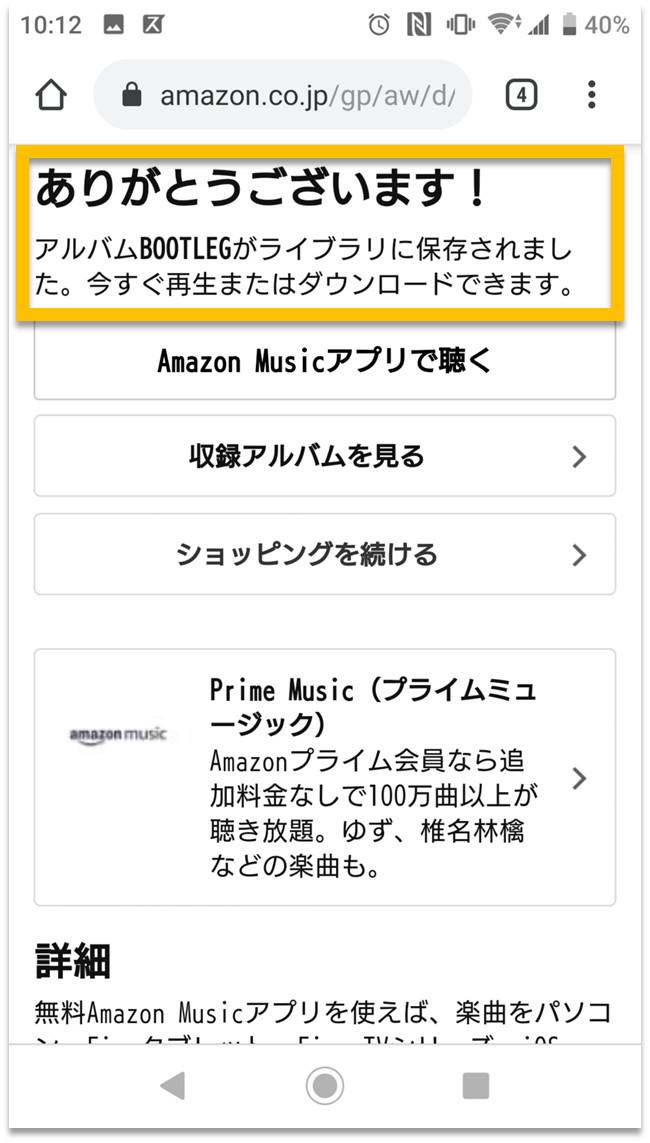Amazon Music デジタルミュージック購入画面の購入完了メッセージ