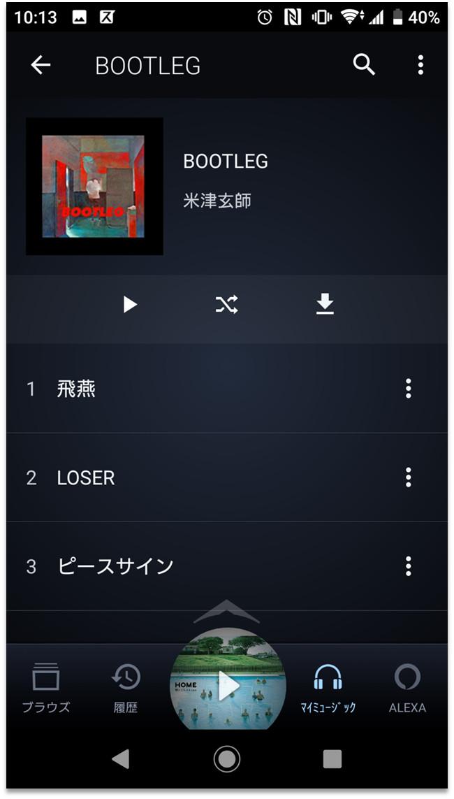 Amazon Music デジタルミュージック再生画面