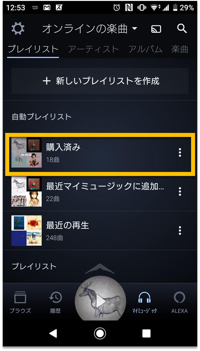 Amazon Music デジタルミュージック購入済みリスト