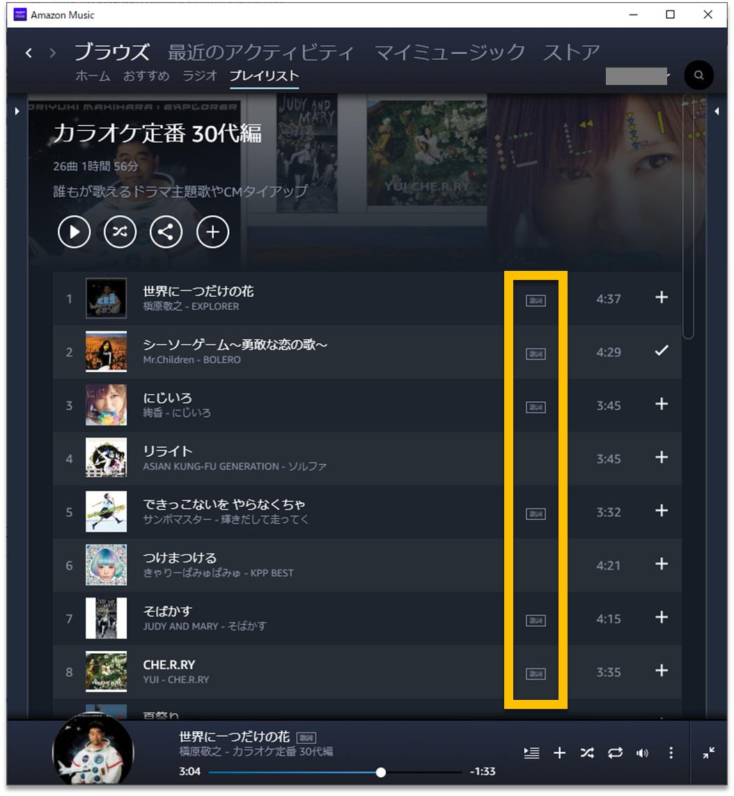 Amazon Musicアプリ 歌詞表示できるか確認する場所