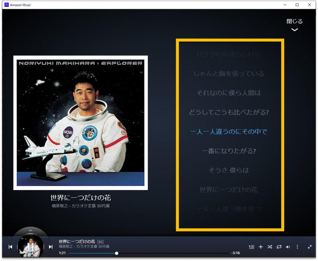 Amazon Musicアプリで歌詞表示された画面