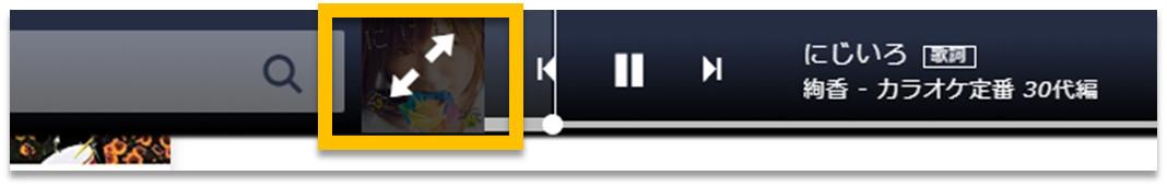 Amazon Music Webで歌詞表示するための拡大ボタン