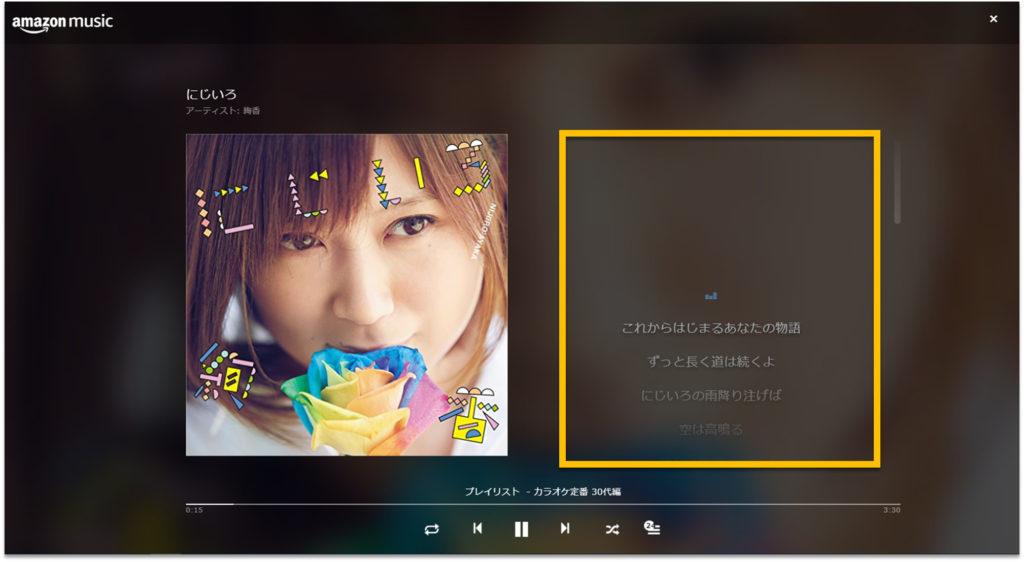 Amazon Music Webで歌詞表示した画面
