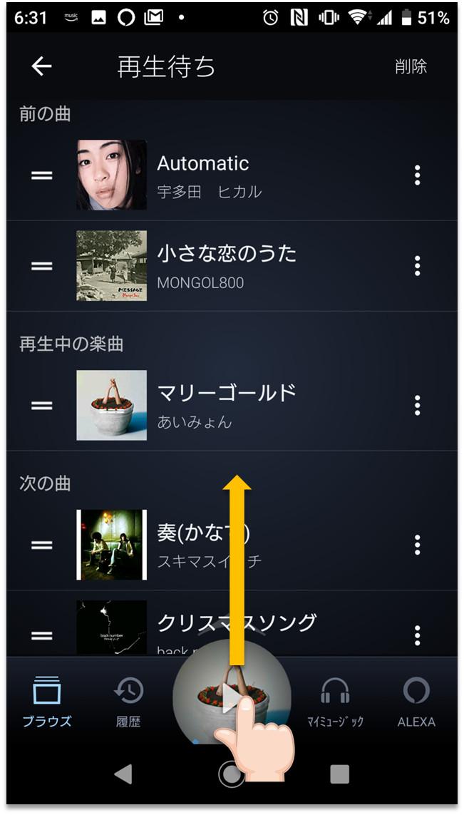Amazon Musicスマホアプリの楽曲再生画面呼び出し