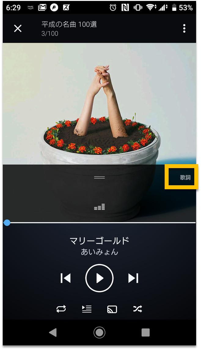 Amazon Musicスマホアプリの歌詞表示可能表示