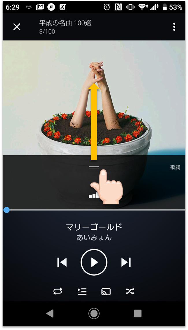Amazon Musicスマホアプリの歌詞表示呼び出し