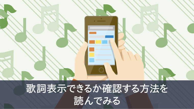 Amazon Musicで歌詞表示できるか確認する方法