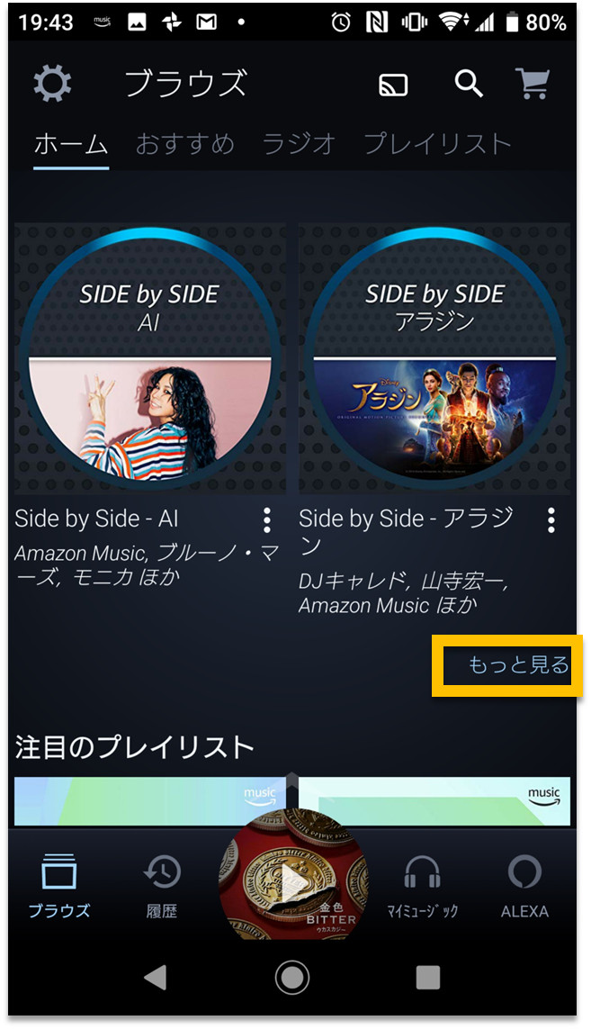 Amazon Music の Side by Side 表示手順3
