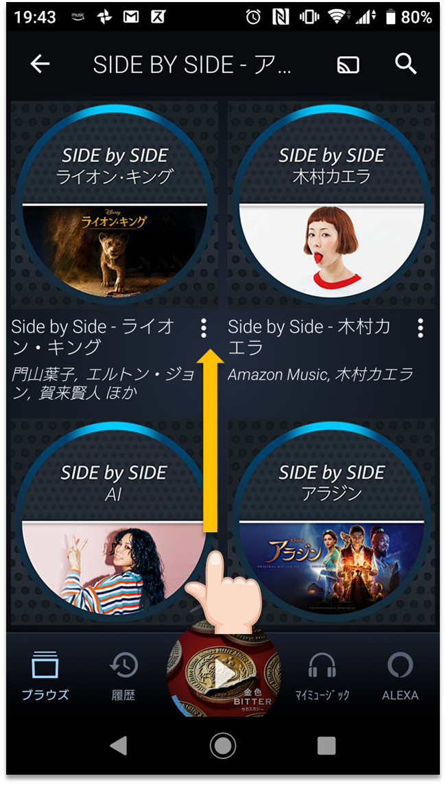 Amazon Music の Side by Side 表示手順4