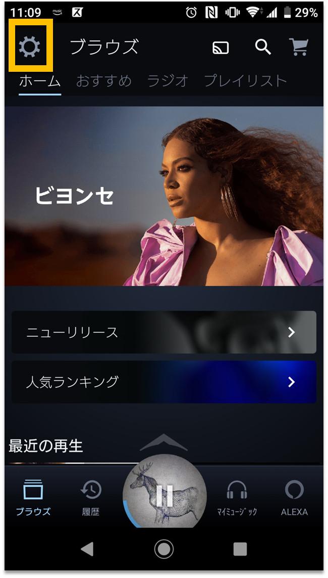 Amazon Music アプリの歯車マーク