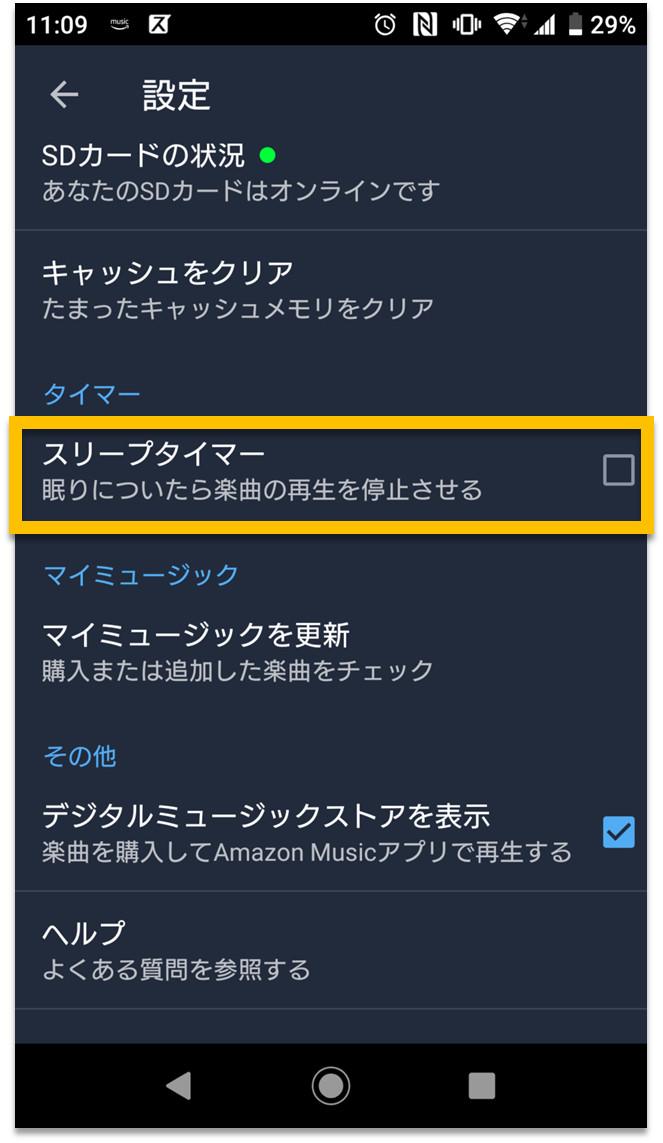 Amazon Music アプリのスリープタイマー設定