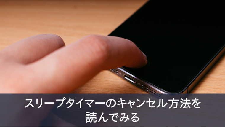 スマートフォンとタッチする指