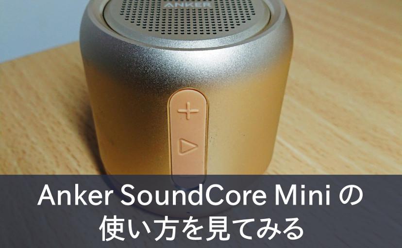 机の上に置かれたAnker SoundCore mini
