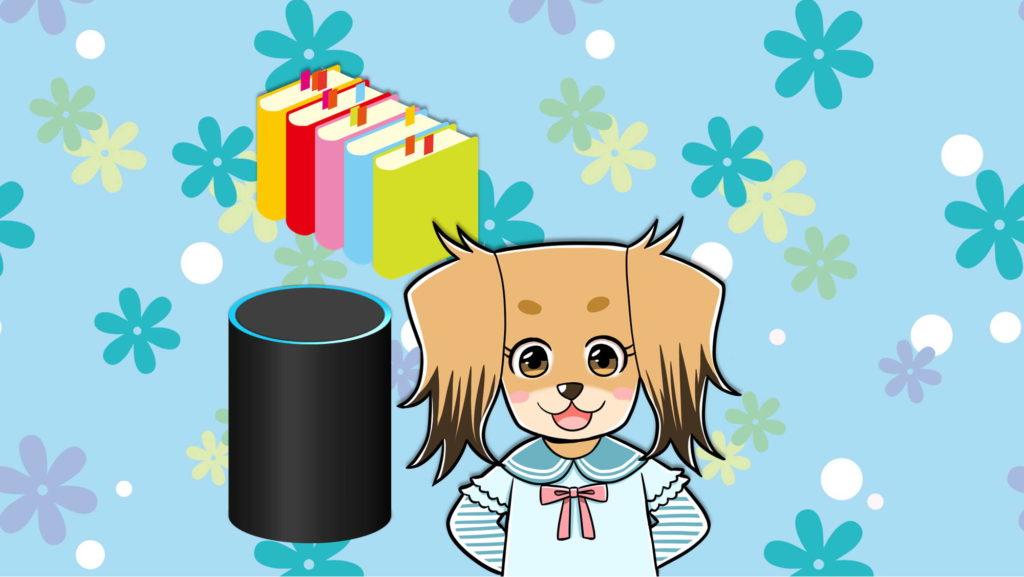 本とAmazon Echo と犬の女の子