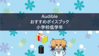 Audibleのボイスブックをおすすめする子犬
