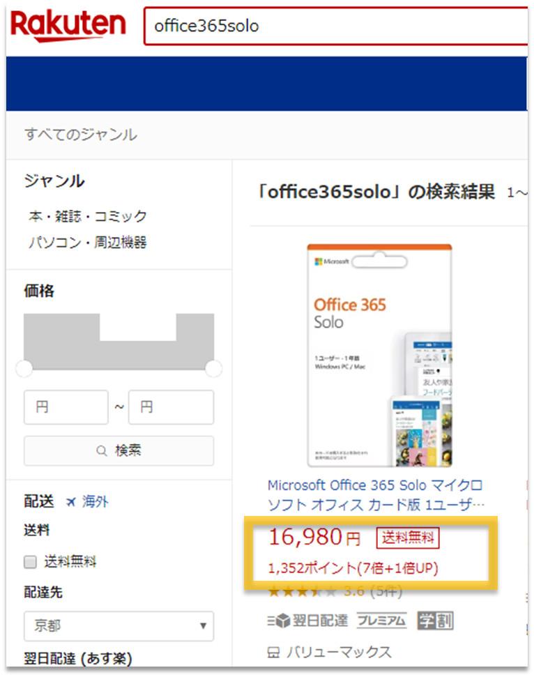 楽天でのOffice365 Solo の価格