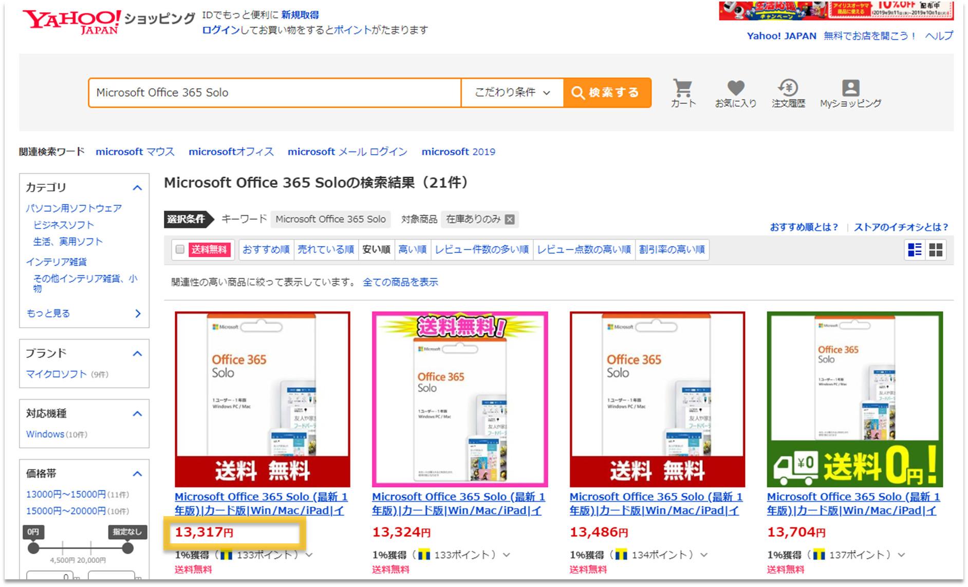 yahooショッピングでのOffice365 Solo の価格