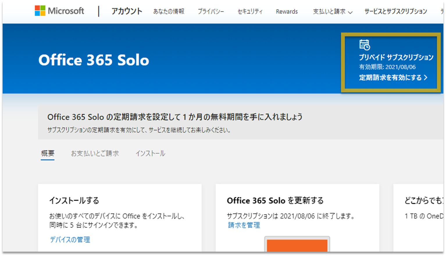Microsoft Office365 solo ライセンス更新手順