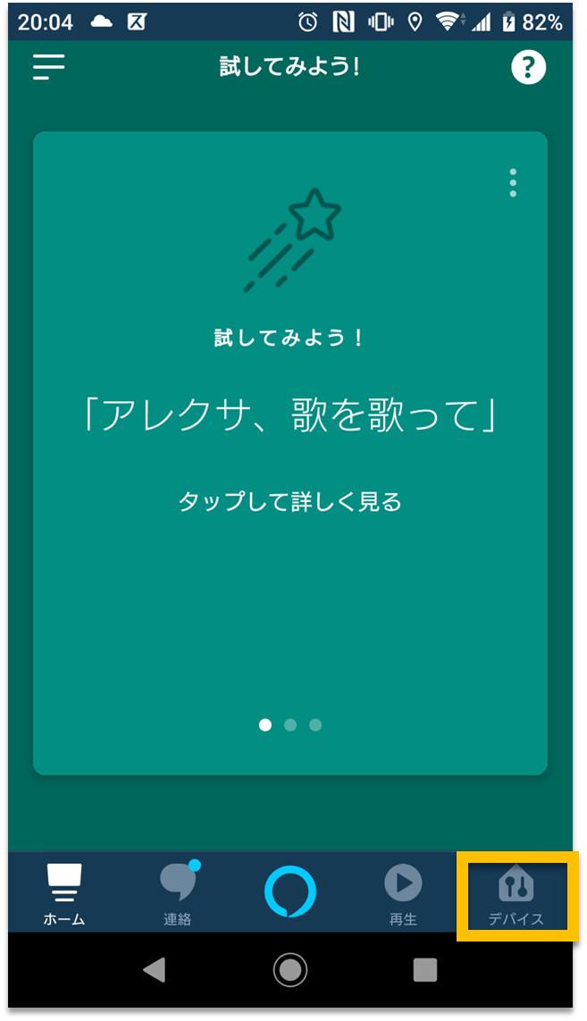 Alexaアプリのデバイスボタン