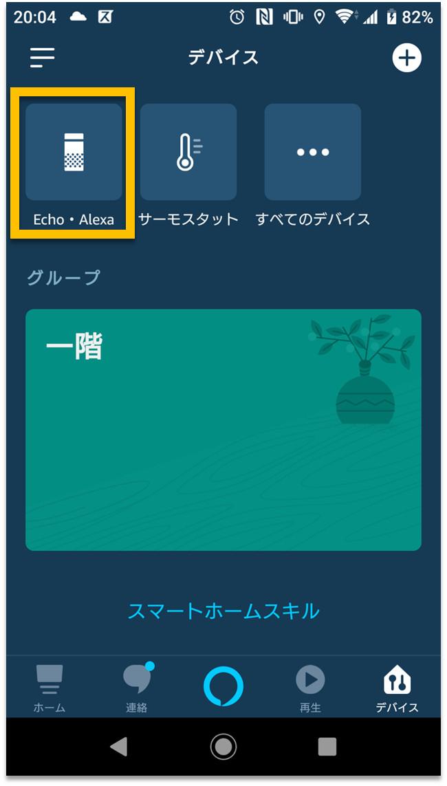 Alexaアプリの設定画面
