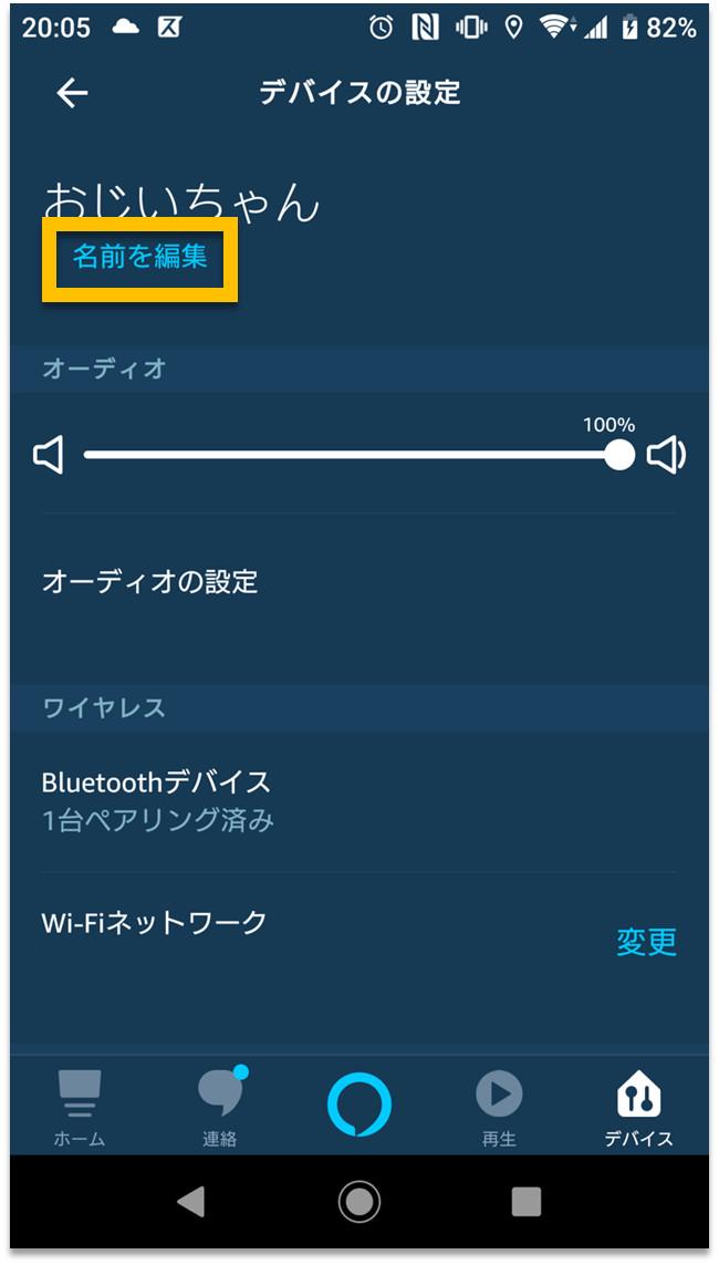 Alexaアプリのデバイスの名称変更ボタン