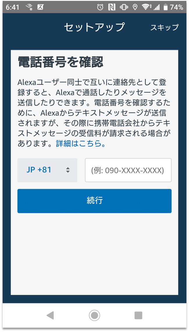 Alexaアプリの「電話番号を確認」画面