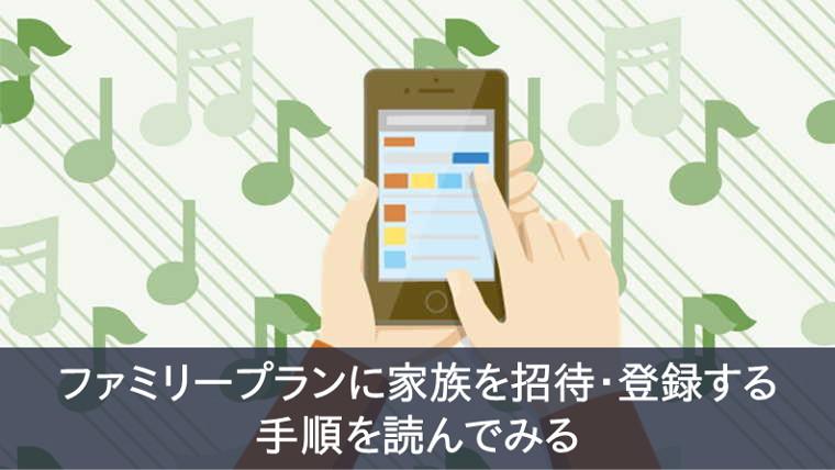 Amazon Music ファミリープランに家族を招待・登録しようとしているスマホと手