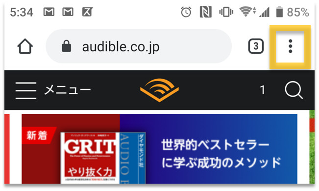 audible ボイスブックの返品方法