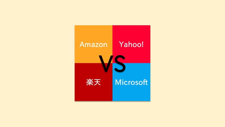 AmazonとYahoo!と楽天とMicrosoftの戦い